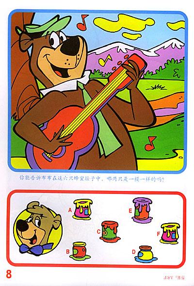 趣味填色 瑜珈熊和你一起学画画