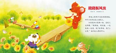 《幼儿画报30年红袋鼠安全自护金牌故事》让孩子-教育孩子友善待人