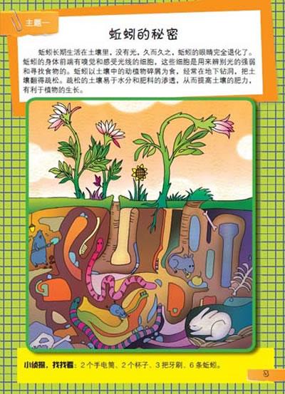 趣味科学实验 动物植物篇