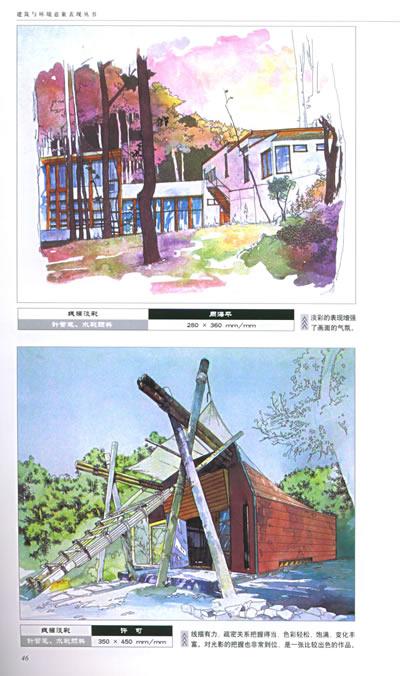 硬笔线描及淡彩技法——建筑与环境意象表现丛书