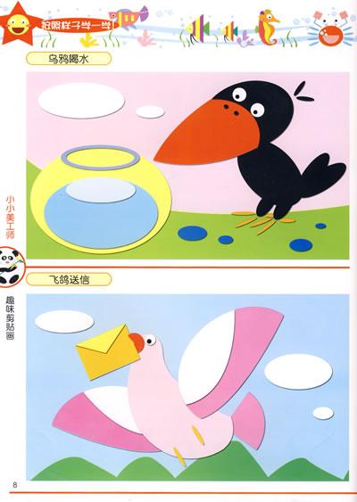 儿童剪贴画素材图片 ppt剪贴画儿童素材 剪贴画素材图片