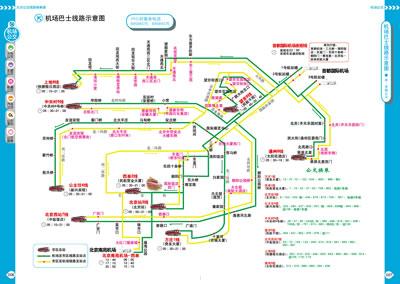 《北京公交线路换乘通-详查版》(中国地图出版社 编)