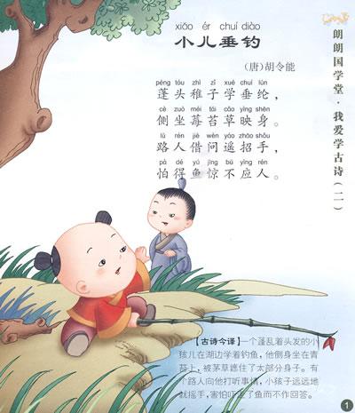 【我爱学古诗(二)--朗朗国学堂】我爱学古诗(二