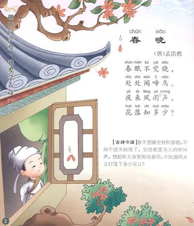春晓古诗配手绘图画