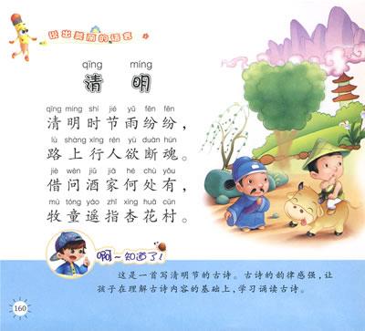 歇后语 画葫芦 秋风 爷爷打狗 三只小猪盖房子 帆船 池上 扩词游戏
