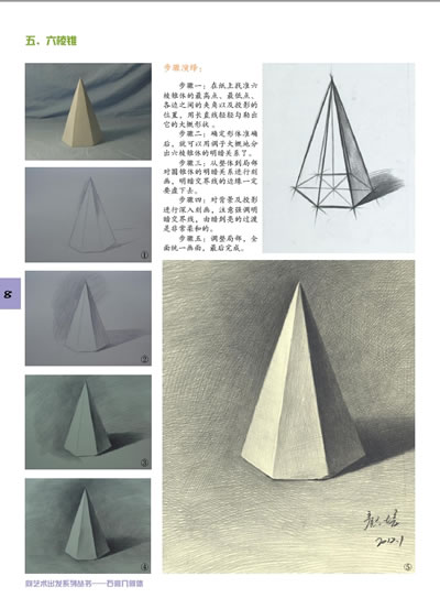 石膏几何体-颜培(新博)