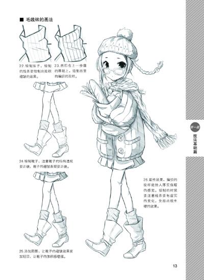 女西服裤款式图手绘