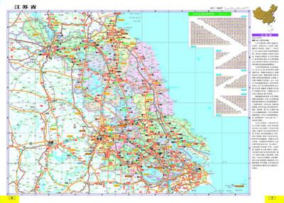 江苏省及周边地区大比例尺公路地图国家
