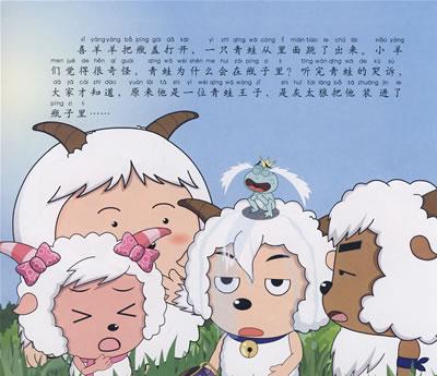 喜羊羊与灰太狼图画故事书-青蛙王子