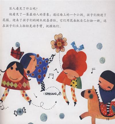 外国儿童绘本插画