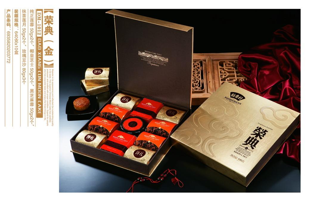 食品 食品超市 季节性食品 > 稻香村月饼礼盒-荣典(金)640g dao xiang图片