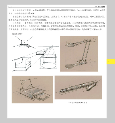 马克笔工业产品设计表现技法