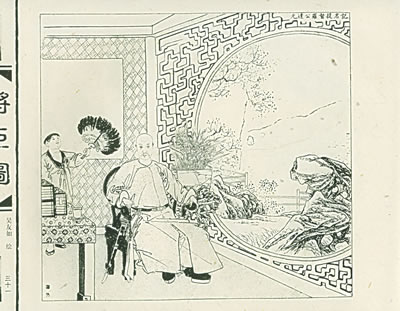 清朝女子手绘素描