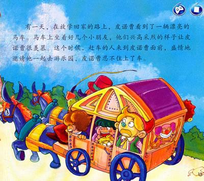 《木偶奇遇记 会说话的经典故事