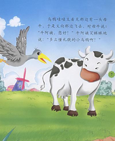 委屈的小乌鸦——动物王国童话故事丛书