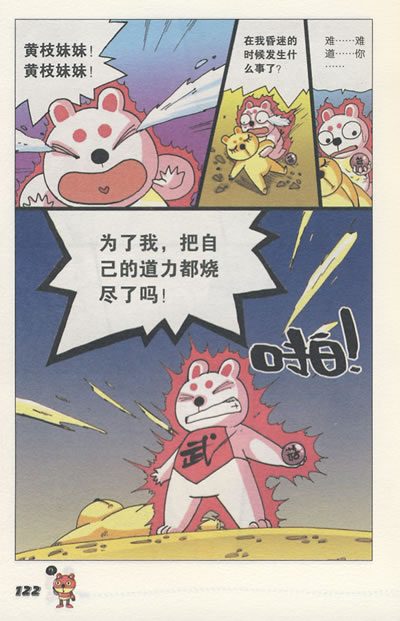 兔子帮漫画全集203_急求兔子帮漫画下载-求那年那兔那些事漫画下载 _感人网