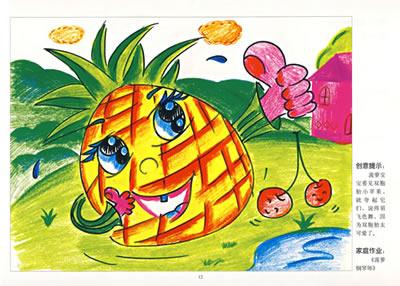儿童瓜果范画——天才小画家系列丛书图片