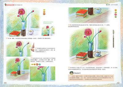 色铅笔的温暖生活-基础手绘随心画