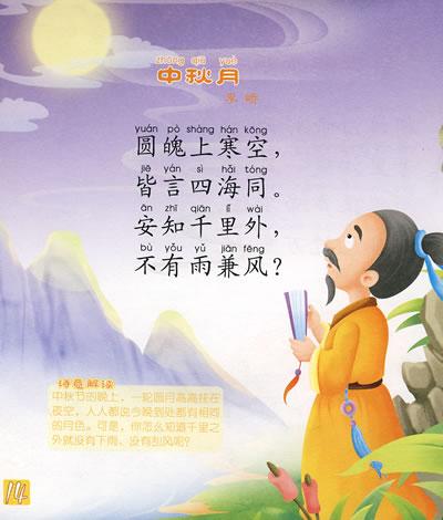 幼儿版·读唐诗》王玲