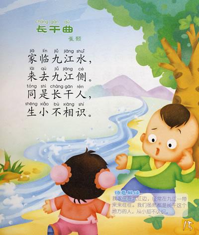儿童古诗朗诵大全