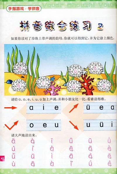 幼儿园特色活动课程——幼儿手指游戏(大班·上)