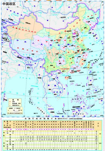 中国地图 世界地图--桌面速查速记版(超值套装2册;知识速记;学生专用