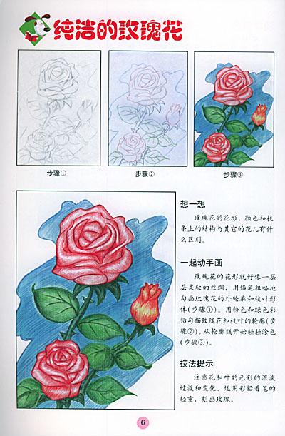 华表儿童彩色简笔画