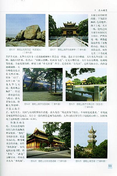 本书可供风景园林,建筑,城镇建设,文物保护等方面的规划设计者