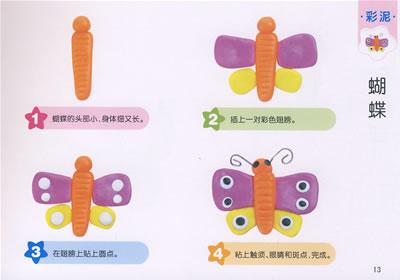 幼儿手工制作 开心彩泥; 儿童彩泥200例(手工大王); 昆虫彩泥