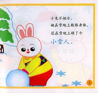小兔子的颜色幼儿涂色