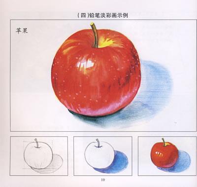 铅笔淡彩画苹果步骤