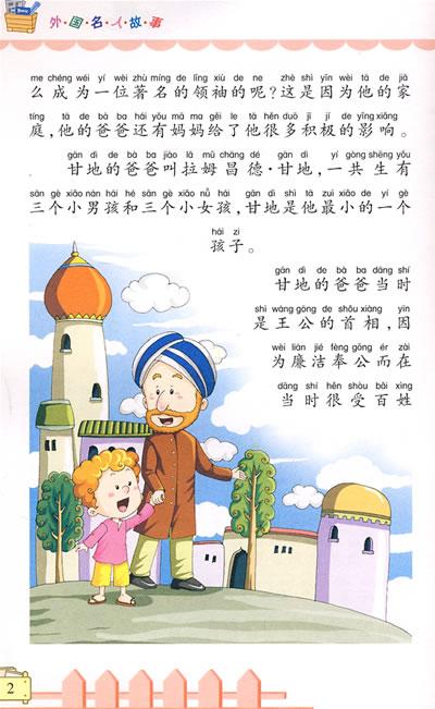少儿成长必读的励志书:甘地(外国名人故事)