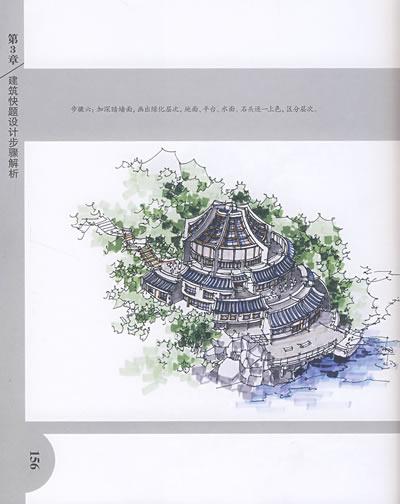 《建筑快题设计与手绘表现》(李国光)【简介_书评_】