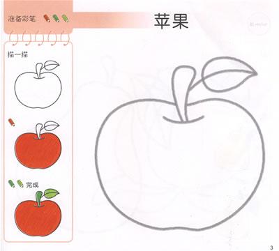 涂画 基础本 水果蔬菜 赠送精美贴纸