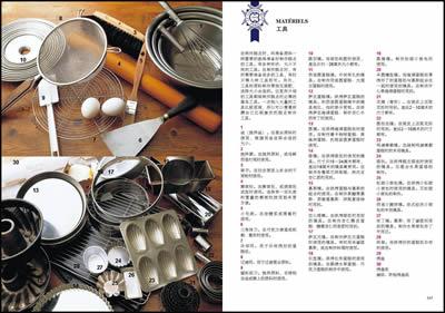 法国蓝带厨艺学院编法国蓝带厨艺学院自1895年在巴黎创建以来