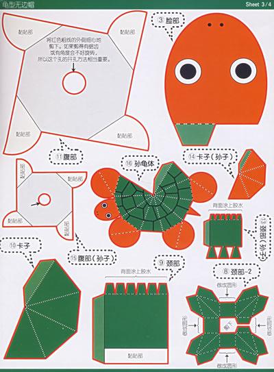 《趣味动物造型帽(动物工艺折纸)》(本社 编)【简介