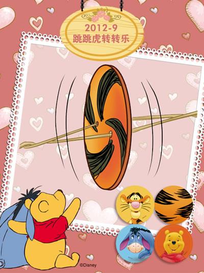 儿童画报小熊维尼杂志