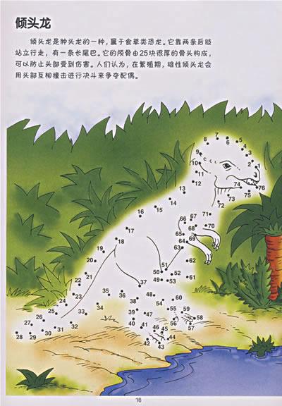 连线游戏与涂色游戏——1000个点连恐龙世界图片