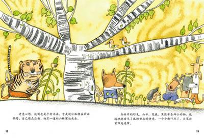 绘本中华故事.中国寓言.狐假虎威pdf txt下载 在线阅读全文 图书PDF