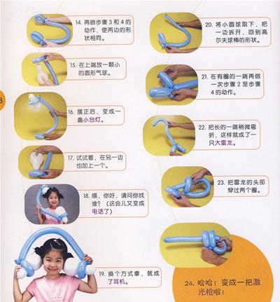 长条气球造型图解