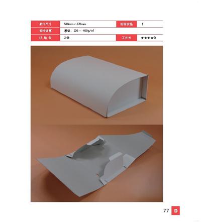 日本纸盒包装创意设计 木村刚 ,孙琳
