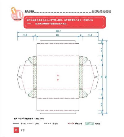 日本纸盒包装创意设计图片