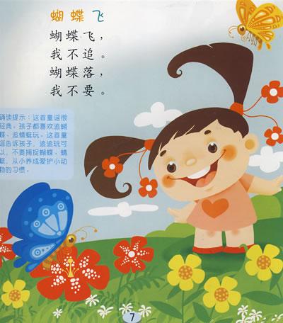 春天到冬天的童谣插图