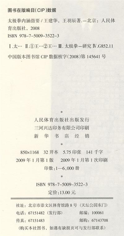 杨振铎太极拳24式图解