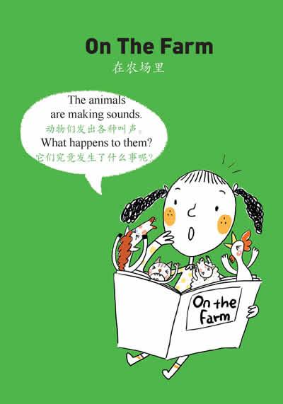 故事的单词书(附mp3光盘)--学龄前儿童和小学生必需
