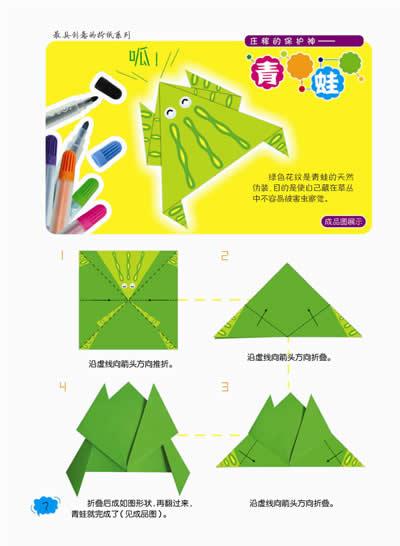 童手工制作雨伞步骤