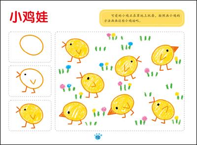 岁上幼儿绘画启蒙/20919864