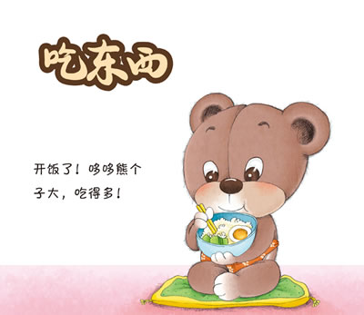 小白兔童书馆 哆哆熊 中国第一套幼儿自助成长书 认知小故事 品德小故