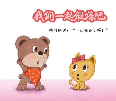 小白兔童书馆:哆哆熊*中国第一套幼儿自助成长书