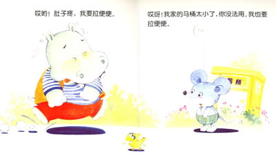 这本书中,小河马肚子疼,要拉便便,可真是费了不少事啊,告诉宝宝,吃